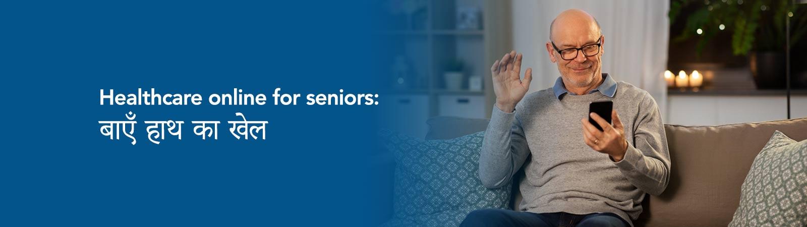 Healthcare online for seniors: बाएँ हाथ का खेल
